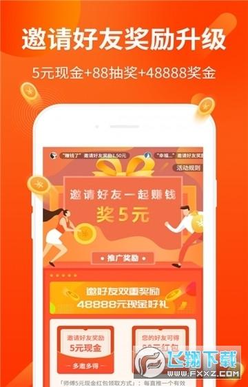 乐步宝走路赚钱app