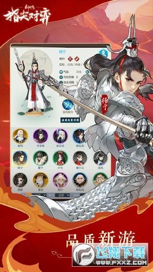 剑网3指尖对弈九游版v1.2.320 官网版截图3
