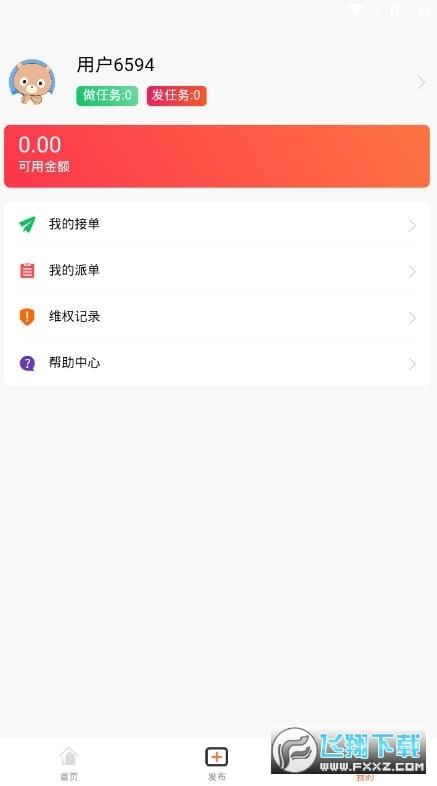 赏金大师靠谱赚钱平台v1.0.1 安卓版截图2