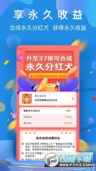 养狗达人合成赚钱游戏v1.1.0 最新版截图0