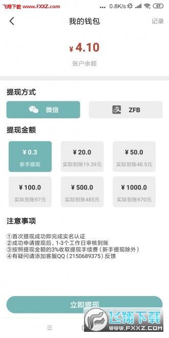 航行世界靠谱赚钱app邀请码v1.1.9 官网最新版截图0