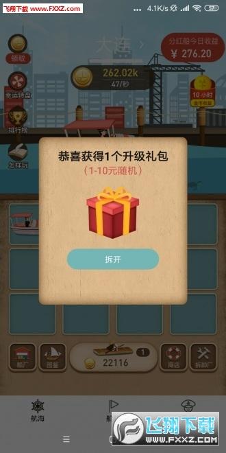航行世界靠谱赚钱app邀请码v1.1.9 官网最新版截图2