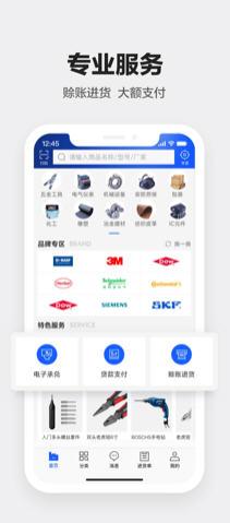 1688工业品app官方版v1.0.0最新版截图0