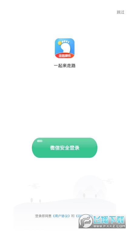 一起来走路赚钱福利app1.0.3秒提现版截图0