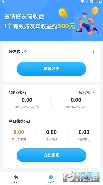 一起来走路赚钱福利app1.0.3秒提现版截图1