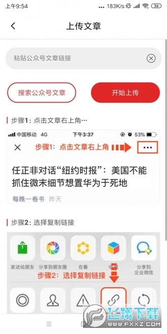 快点资讯转发文章赚钱平台1.0.0手机版截图0