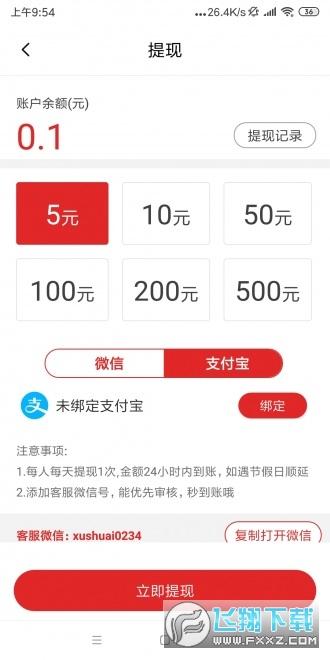 快点资讯转发文章赚钱平台1.0.0手机版截图1