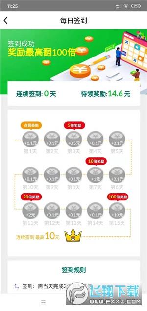 火鸡赚钱新手红包福利版1.0.0安卓版截图1