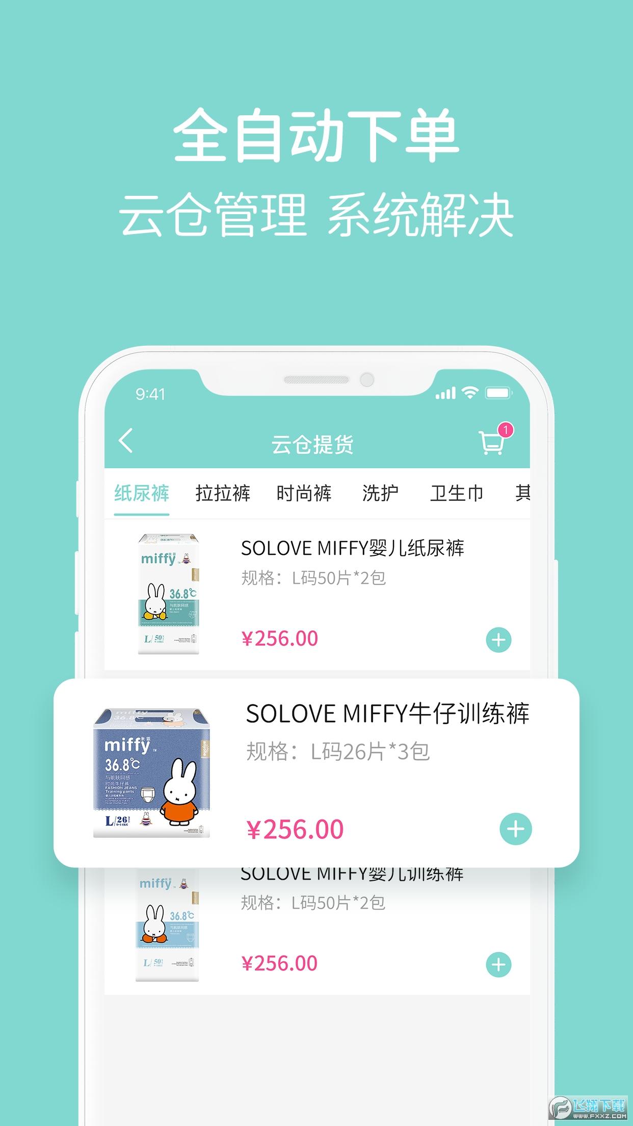 米友圈宝妈创业平台1.0安卓版截图3