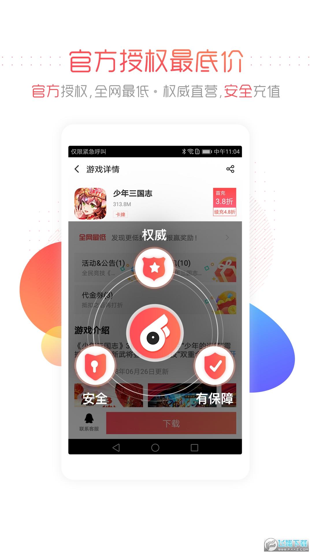 六六手游平台app尊享版4.3.0安卓版截图0
