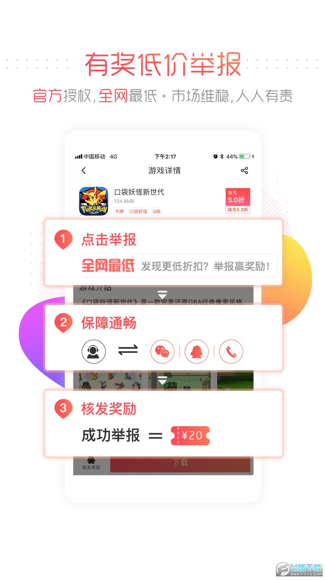 六六手游平台app尊享版4.3.0安卓版截图3