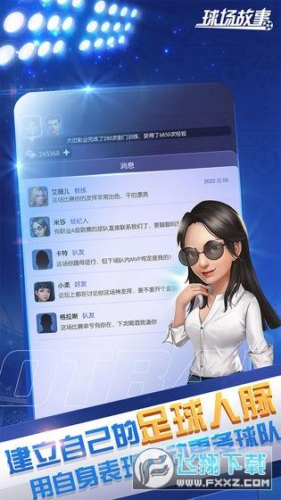 球场故事手机版v1.0.4安卓版截图3