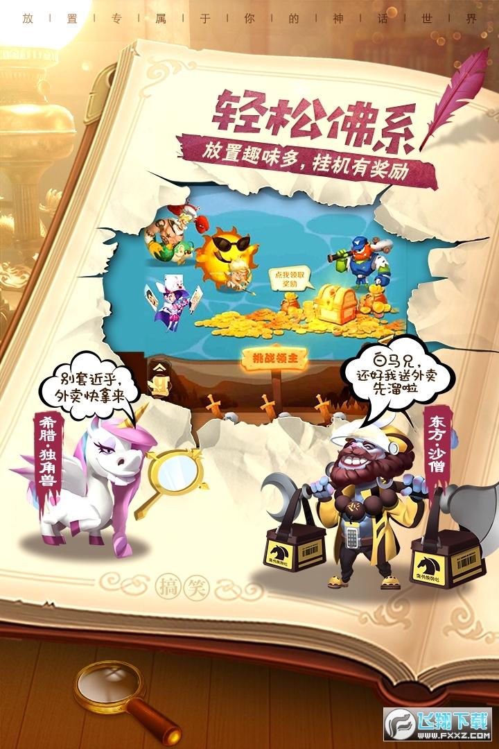 乱斗神灵手游官方版1.12.182最新版截图0