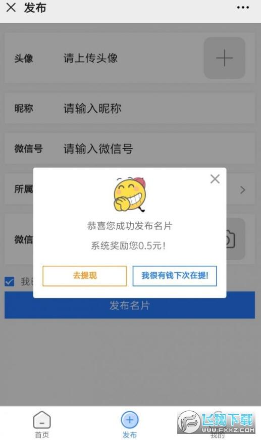 浩浩云爆粉创业基地app1.0最新版截图1
