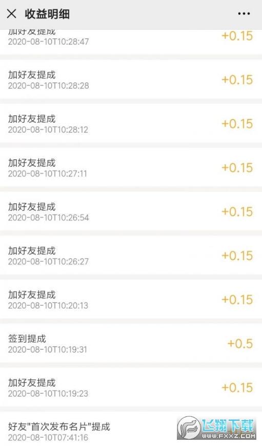 浩浩云爆粉创业基地app1.0最新版截图2
