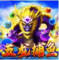 五龙捕鱼游戏v1.0最新版
