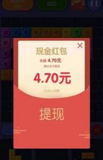 方块消除战游戏红包版v1.0.2赚钱版截图2