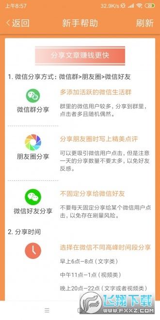 千贝网资讯分享赚而后�Z到了一棵青果�渲�上钱app1.0福利版截图1