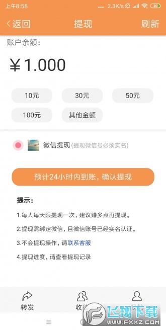 千贝网资�w墟秘境讯分享赚钱app1.0福利版截图2