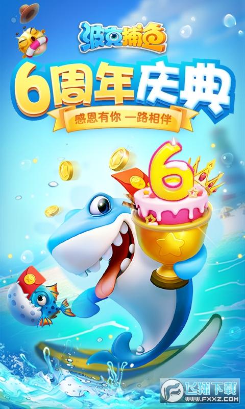 波克捕鱼六周年手游最新版v5.69.03官网版截图3