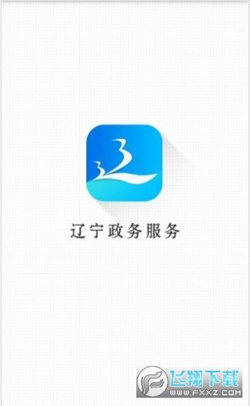 沈阳政务服务appV1.0.10 官方版截图0