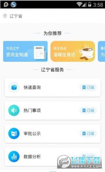 沈阳政务服务appV1.0.10 官方版截图1