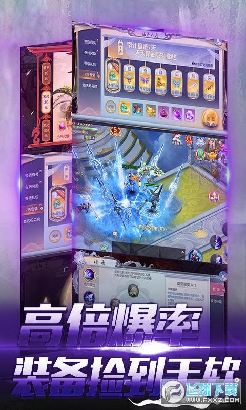 剑道仙语无限送元宝商城版v1.00.00无限版〓截图↑0