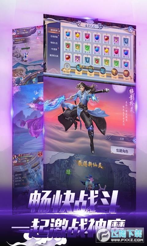 剑道仙语无限送元宝商城版v1.00.00无限版截图2