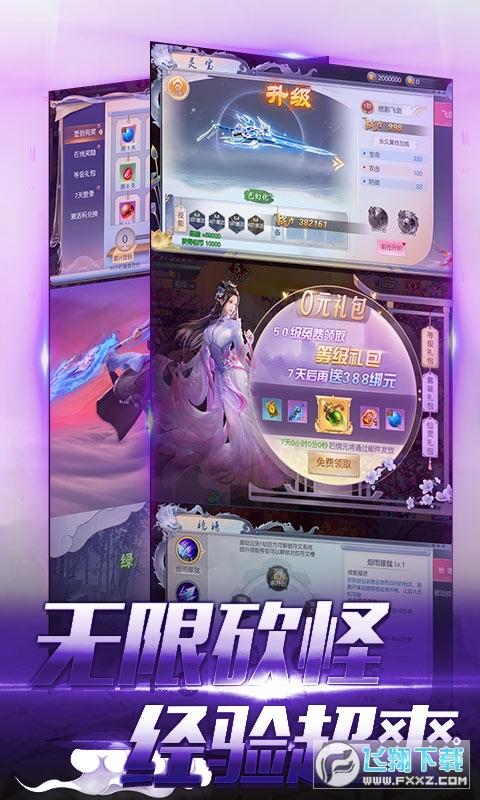 剑道仙语无限送元宝商城版v1.00.00无限版截图3