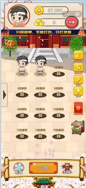 皇上的新衣红包版赚钱app1.0福利版截图1