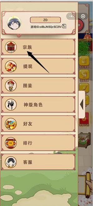 皇上的新衣红包版赚钱app1.0福利版截图2