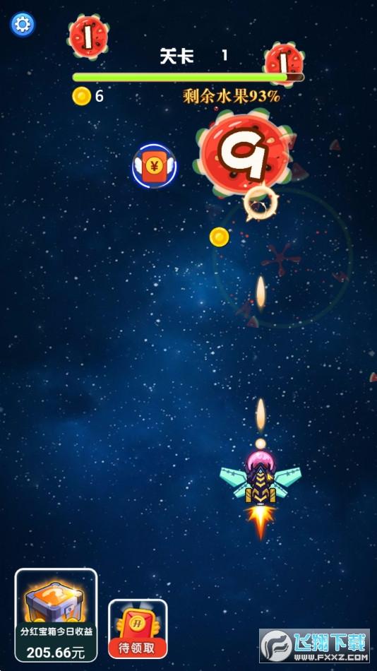 消灭太空果领红包游戏v1.0 安卓版截图1