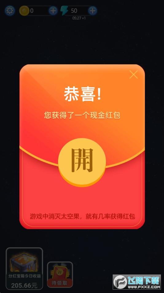 消灭太空果领红包游戏v1.0 安卓版截图3