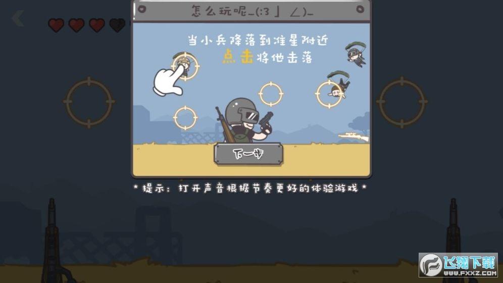 落地98k今晚吃鸡枪战手机版1.0.0测试版截图2