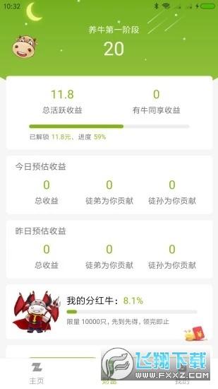 荣秀庄园赚钱app1.02最新版截图0