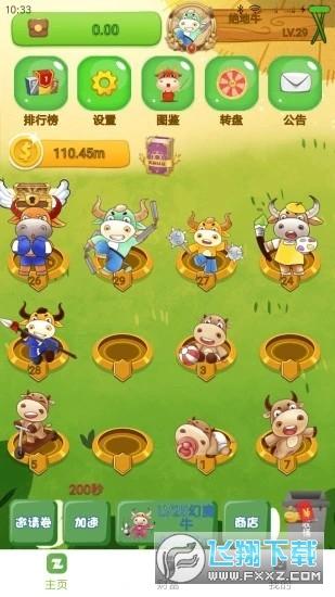 荣秀庄园赚钱app1.02最新版截图1