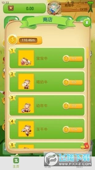 荣秀庄园赚钱app1.02最新版截图2