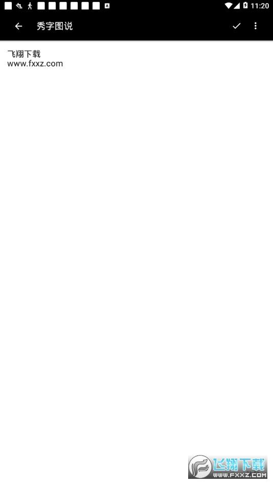 秀字图说vip破解版v1.0.9直装版截图2