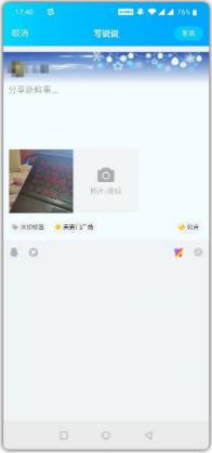 照片位置一键修改神器v1.0安卓版截图0