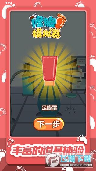 修脚模拟器安卓版v2.0中文版截图3