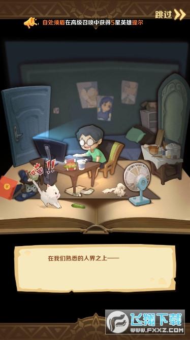 异界大乱斗红包版手游1.12.182官网版截图1
