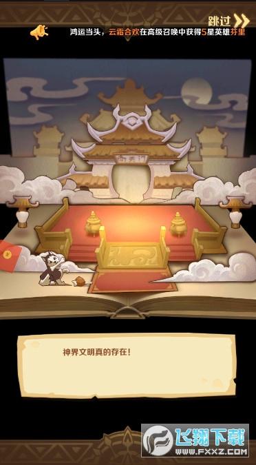 异界大乱斗红包版手游1.12.182官网版截图2