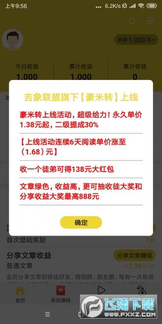 豪米赚转发文章赚钱app1.0.0最新版截图1