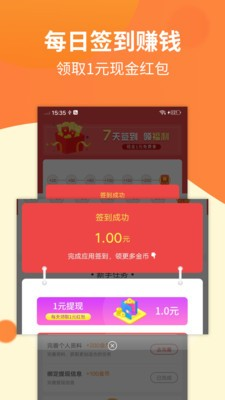 优米乐园刷抖音点赞赚钱app1.0正式版截图0