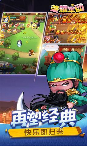 荣耀军团登录送萌将1.0.0最强福利版截图3