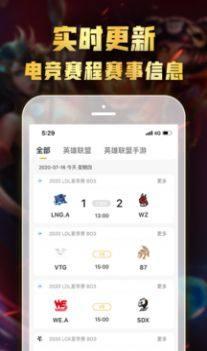 az电竞平台v1.0官方版截图2