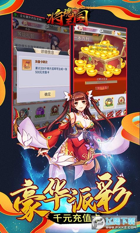 将魂三国送千元充值满v版1.0苹果版截图1