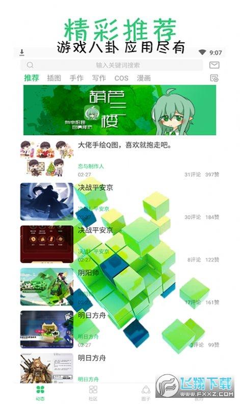 葫芦三楼游戏盒子v2.3安卓版截图1