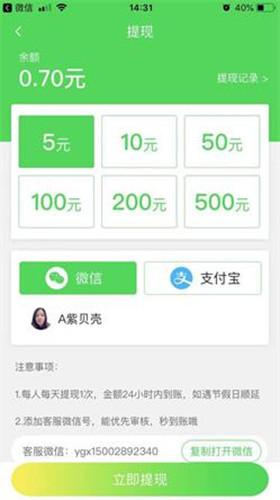 奇异赚转发赚钱appv1.0 安卓版截图2