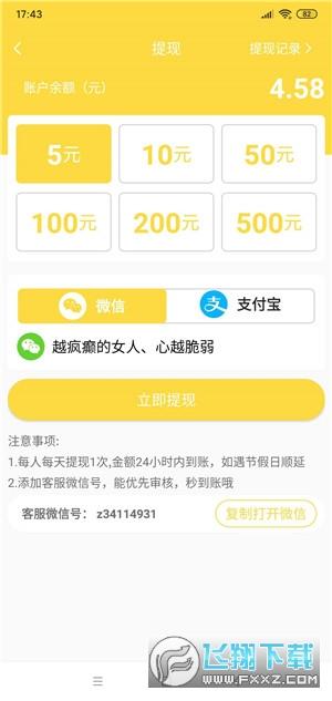 壹家联盟转发赚钱大全app1.0综合版截图1